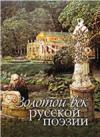 Золотой век русской поэзии (Олма Медиа Групп)
