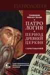 Патрология. Период Древней Церкви