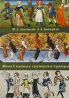 Акиндинова Т.А., Амашукели А.В. Танец в традиции христианской культуры