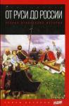Гумилев Л. От Руси до России: Очерки этнической истории