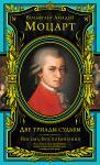 Моцарт Вольфганг Амадей. Две триады судьбы. Письма. Воспоминания