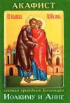 Акафист святым праведным Богоотцам Иоакиму и Анне