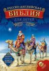 Библия для детей русско-английская (+CD)