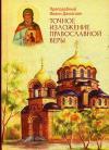 Точное изложение православной веры (Благовест)