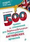 Караванова Н.Б. 500 правил и упражнений для безошибочного использования английских артиклей