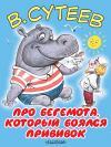 Сутеев В. Про бегемотика, который боялся прививок