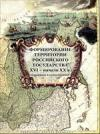 Кулланда С.В. Скифы: язык и этногенез