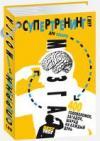 Мур Г. Супертренинг для вашего мозга. 400 головоломок, загадок, шарад на каждый день