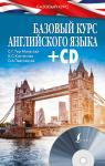 Тер-Минасова С.Г. Базовый курс английского языка (+CD)