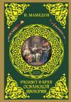 Мамедов И. Расцвет и крах Османской империи