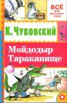 Чуковский К. Мойдодыр. Тараканище (АСТ)
