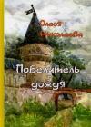 Николаева О. Повелитель дождя