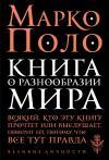Поло М. Книга о разнобразии мира