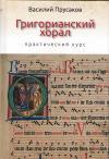 Грегорианский хорал— практический курс