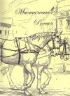 Мистическая Россия: сборник произведений В.Ф. Одоевского с иллюстрациями