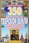 Путеводитель 350 святых мест Тверской земли, которые нужно увидеть