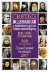Календарь православный на 2017 год Святые, подвижники и выдающиеся деятели Православной Церкви...
