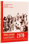 Календарь православный на 2017 год «Евангельские и ветхозаветные чтения на каждый день»