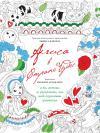 Алиса в Стране Чудес (раскраска)