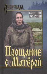 Распутин В.Г. Прощание с Матерой