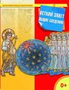 Ветхий Завет. Общие сведения (Малая православная энциклопедия)