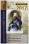 """Календарь православный на 2017 год """"Год со святителем Филаретом"""