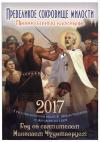 Календарь православный на 2017 год «Превеликое сокровище милости. Год со святителем Николаем Чудотворцем»