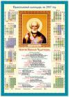Календарь листовой «Николай Чуд.» А3 на 2017 год (Русский Дизайн)