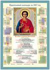 Календарь листовой «Пантелеймон» А3 на 2017 год (Русский Дизайн)
