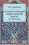 Еремеев Д.Е. История турецкой общественной мысли XI-XXI веков
