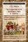 Зайцев А.К. Черниговское княжество X-XIII вв