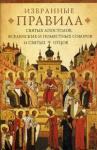 Избранные правила Святых Апостолов...