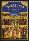 Святая Гора и 100 афонских старцев