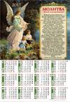 Календарь листовой на 2017 год «Живый в помощи Вышнего» (34*50)