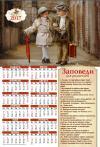 Календарь листовой на 2017 год «Заповеди для родителей» (34*50)