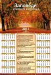 Календарь листовой на 2017 год «Заповеди душевного равновесия» (34*50)