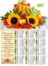 Календарь листовой на 2017 год «Да благословит тебя Господь» (27*34)