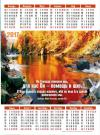 Календарь листовой на 2017 год «На Господа уповаем» (27*34)