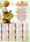 Календарь листовой на 2017 год «Отче наш» (27*34)