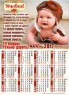 Календарь листовой на 2017 год «Улыбка» (27*34)