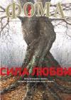 Фома: православный журнал №7 (159)— июль 2016