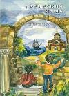 Греческий язык для детей. Ч. 1-5 (комплект)