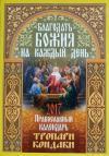 Календарь православный на 2017 год Благодать Божия на каждый день: тропари и кондаки
