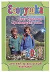 Календарь православный детский на 2017 год Егорушка