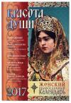 Календарь православный женский на 2017 год Красота души