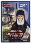 Календарь православный на 2017 год Любовь нельзя спрятать в сердце