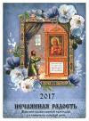Календарь православный женский на 2017 год Нечаянная радость