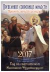 Календарь православный на 2017 год