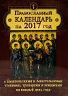 Календарь православный на 2017 год С Евангельскими и Апостоскими чтениями