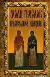 Молитвослов православной женщины (Неугасимая лампада)